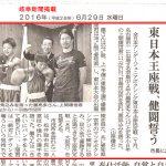 160629_岐阜新聞